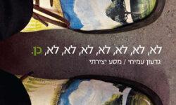 לא, לא, לא, לא, לא, לא, לא, כן - Hebrew