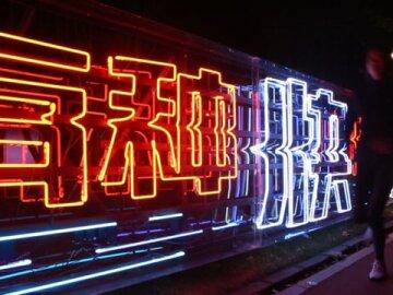 NIKE Shanghai Fast - Neon